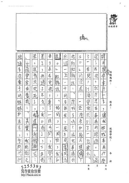 101W5410廖子豪 (2)