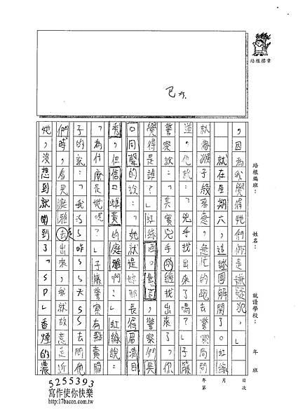 101W5410廖子豪 (3)