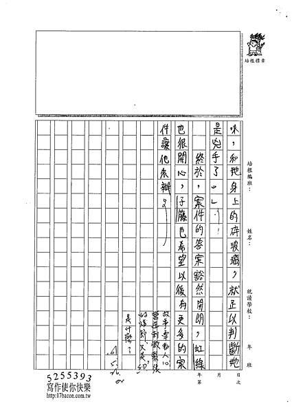 101W5410廖子豪 (4)