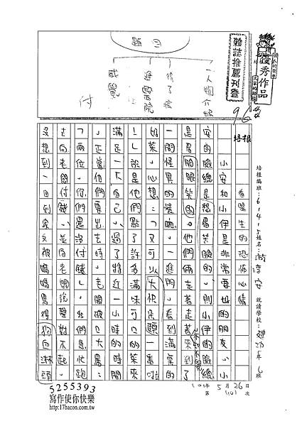 101W5410游淳安 (1)