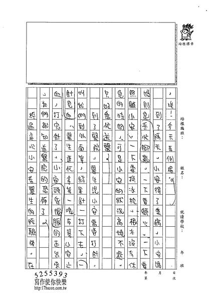 101W5410游淳安 (2)