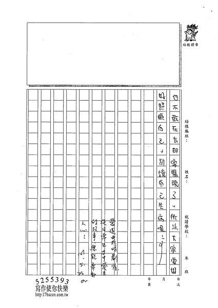 101W5410游淳安 (3)