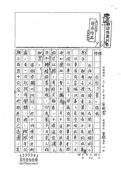 101W5410黃郁潔 (1)