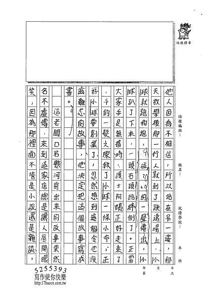 101W5410黃郁潔 (2)