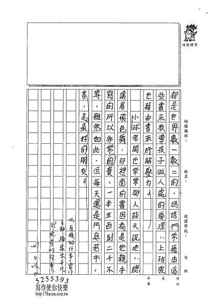 101W5410黃郁潔 (3)