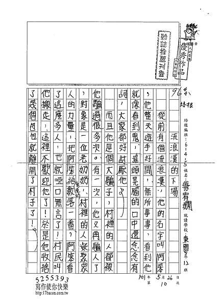 101W5410蔡宥嫻 (1)