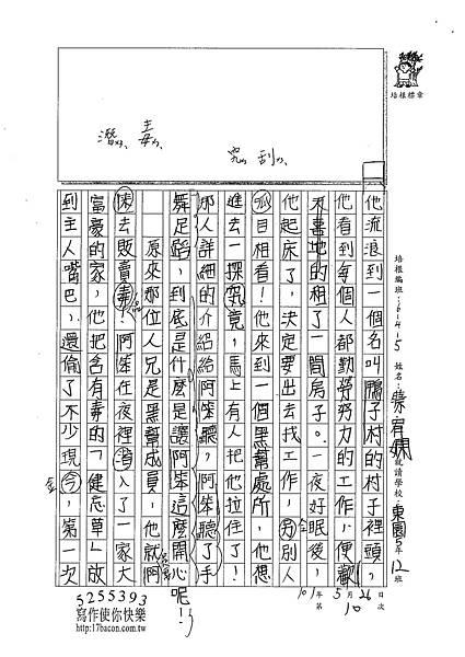 101W5410蔡宥嫻 (2)