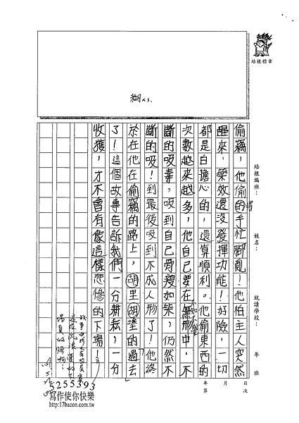 101W5410蔡宥嫻 (3)