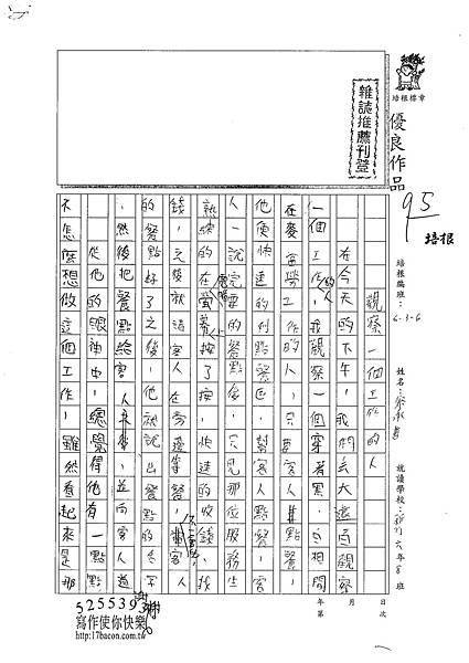 101W6409蔡承哲 (1)