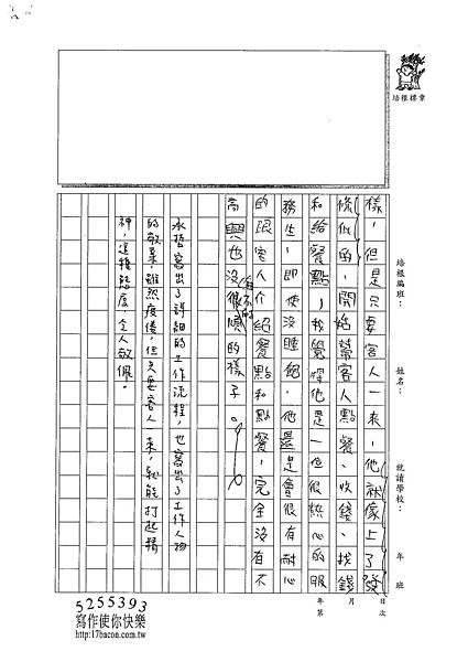 101W6409蔡承哲 (2)