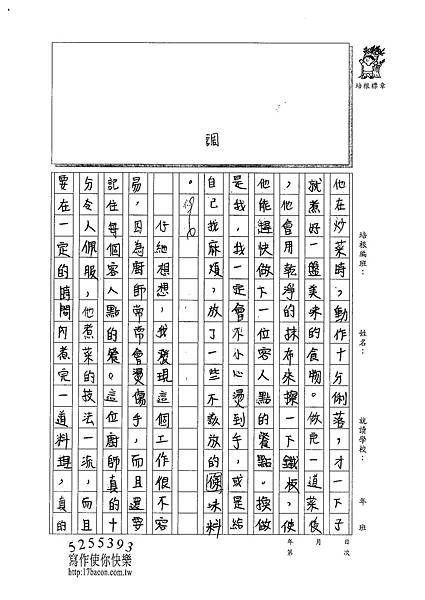 101W6409官予雯 (2)