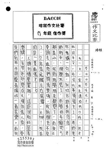 101W6405林書竹 (1)