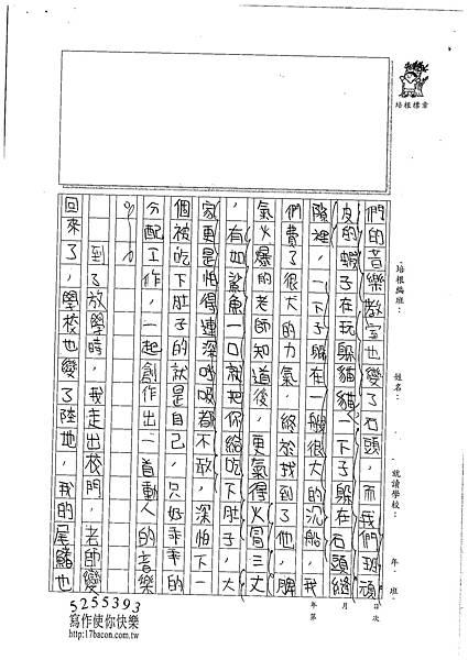 101W6405林書竹 (2)