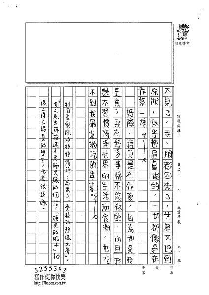 101W6405林書竹 (3)
