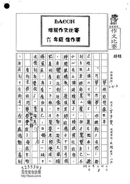 101W6405官予雯 (1)