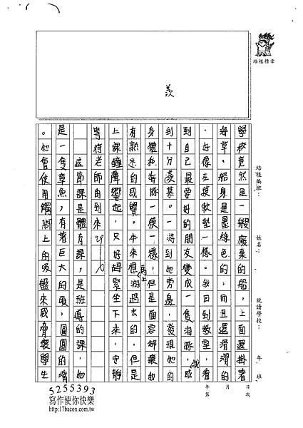 101W6405官予雯 (2)