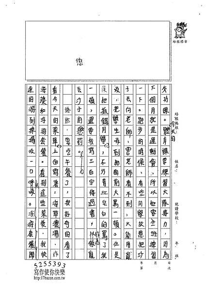 101W6405官予雯 (3)