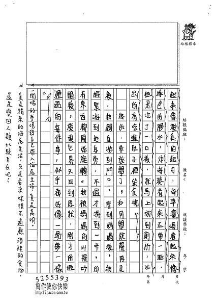 101W6405官予雯 (4)