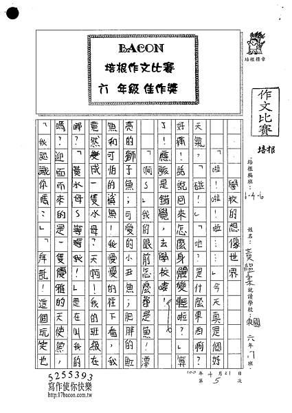 101W6405黃縕柔 (1)