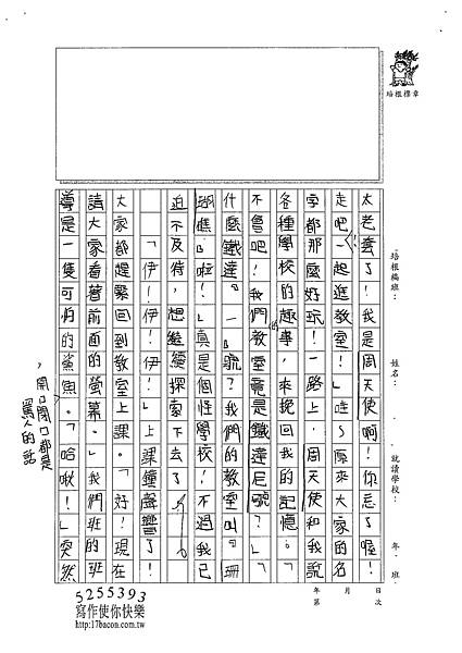 101W6405黃縕柔 (2)