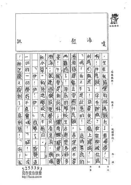 101W6405黃縕柔 (3)