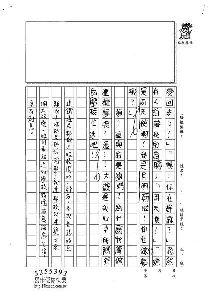 101W6405黃縕柔 (4)