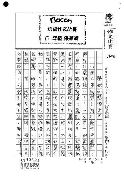 101W6405羅嵩皓 (1)
