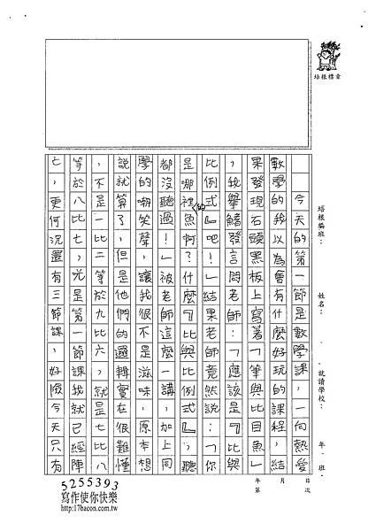 101W6405羅嵩皓 (2)