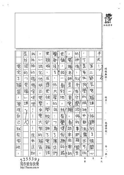 101W6405羅嵩皓 (3)