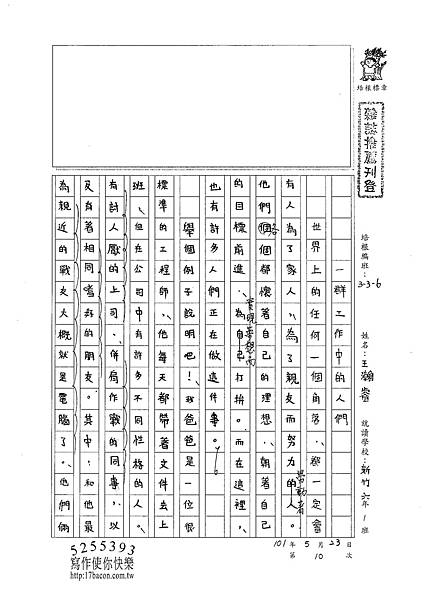 101W6410王瀚睿 (1)