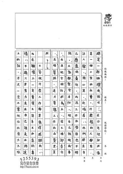 101W6410王瀚睿 (2)