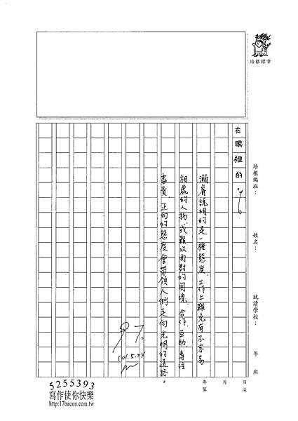 101W6410王瀚睿 (3)