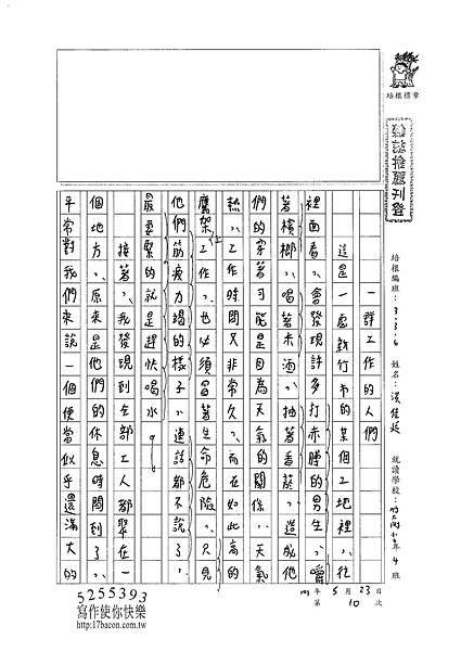 101W6410洪佳廷 (1)