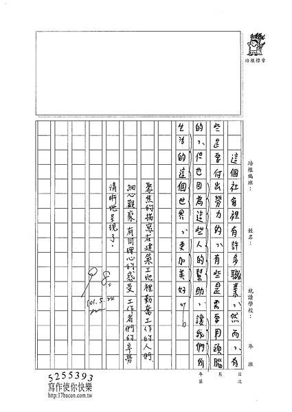 101W6410洪佳廷 (3)