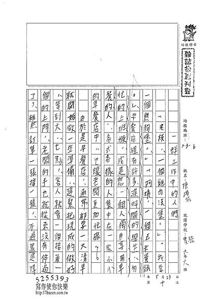 101W6410陳璿筑 (1)