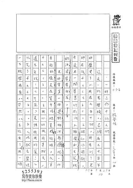 101W6410楊晉愷 (1)
