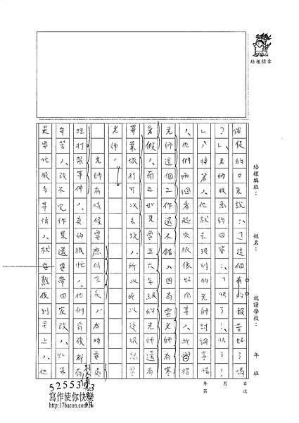 101W6410楊晉愷 (2)