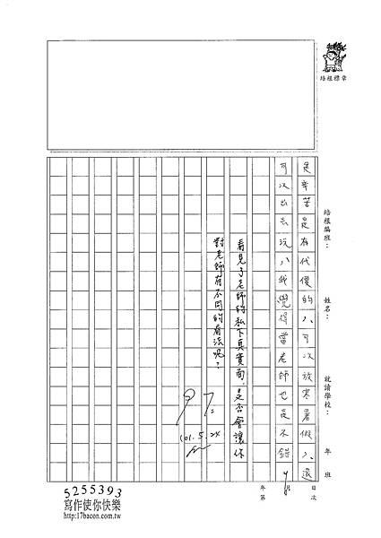 101W6410楊晉愷 (3)