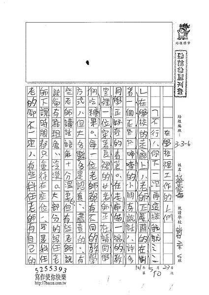 101W6410蔡宛倫 (1)