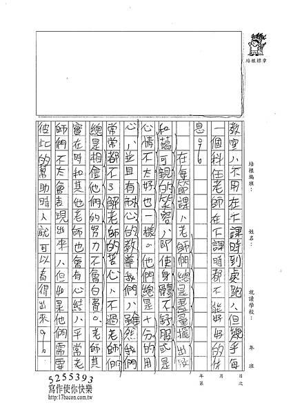 101W6410蔡宛倫 (2)