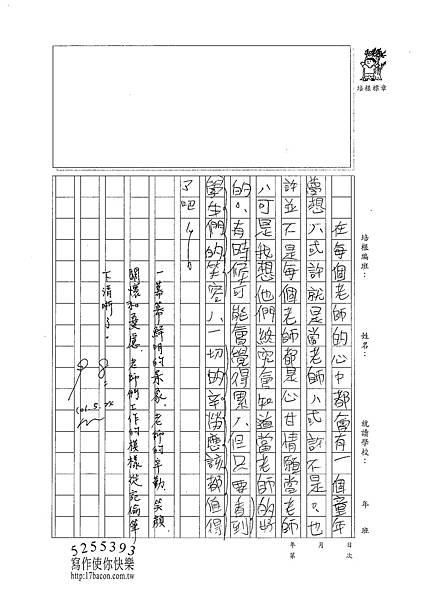 101W6410蔡宛倫 (3)
