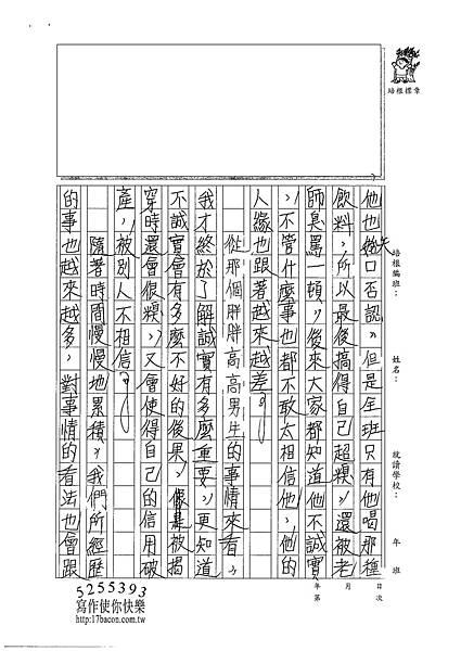 101WA410張博舜 (2)