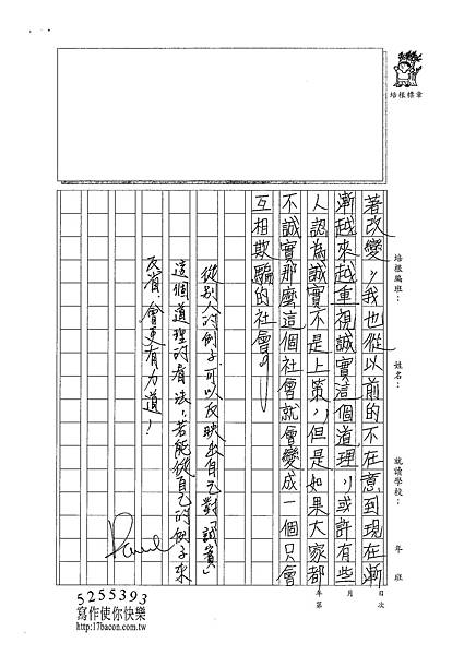 101WA410張博舜 (3)