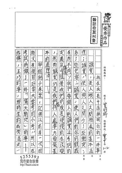 101WA410曾昀婷 (1)
