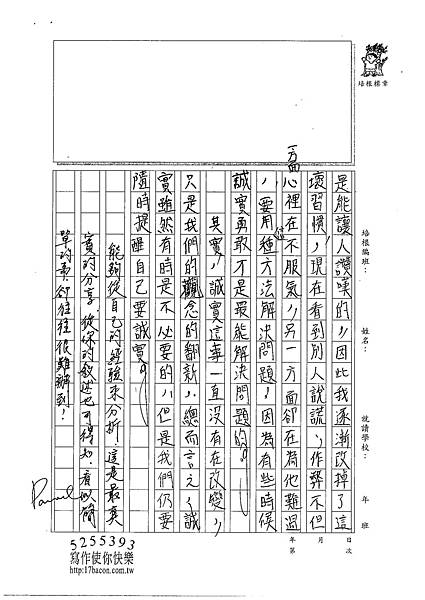 101WA410曾昀婷 (3)