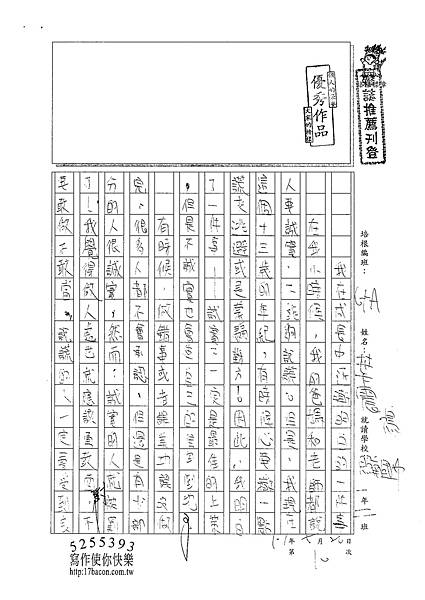 101WA410葉震鳴 (1)