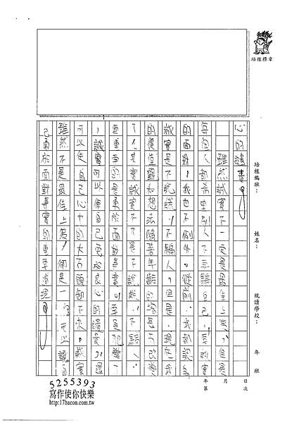 101WA410葉震鳴 (2)