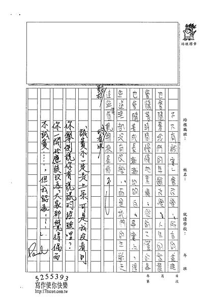 101WA410葉震鳴 (3)