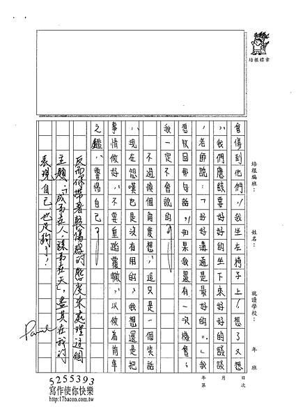 101WG410何冠儒 (3)