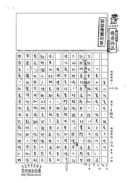 101WG410吳錞珈 (1)